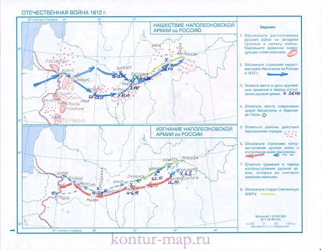 Гдз контурные карты по истории россии 8класс