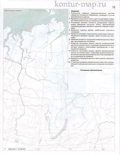 Гдз по Географии 6 Класс по Контурной Карте Мировой Океан