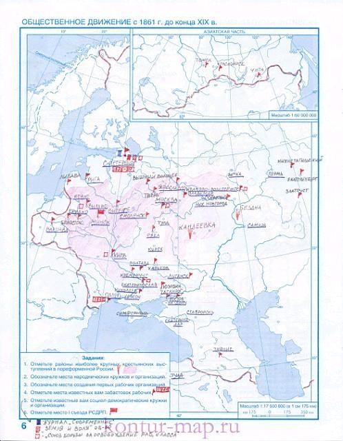 Гдз Рабочая Тетрадь с Контурными Картами по Истории 7 Класс