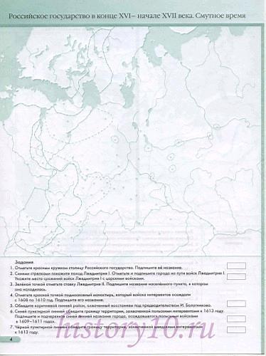 Гдз образование российского централизованного государства контурная карта