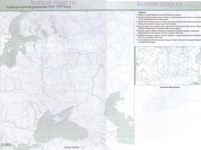 Контурная карта - Первая